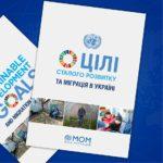 Цілі сталого розвитку та міграція в Україні
