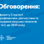 Проект Стратегии профилактики, диагностики и лечения вирусных гепатитов В и С к 2030 году