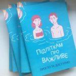Книга: Подросткам о важном