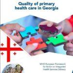 Качество первичной медико-санитарной помощи в Грузии (2018 год)