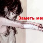 Вебинар Натальи Жули «ЗАМЕТЬ МЕНЯ! (Self Harm)»