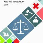 Анализ национального законодательства Грузии, связанного с правами ЛГБТ и ВИЧ