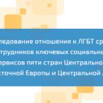 Исследование отношения к ЛГБТ среди сотрудников ключевых социальных сервисов пяти стран Центральной и Восточной Европы и Центральной Азии