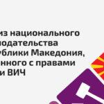 Анализ национального законодательства Республики Македония, связанного с правами ЛГБТ и ВИЧ