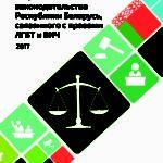 Анализ национального законодательства Республики Беларусь, связанного с правами ЛГБТ и ВИЧ