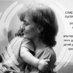 Партнерство «Каждому ребенку»  при технической поддержке «Центр Знаний» провел первый вебинар для патронатных воспитателей и специалистов