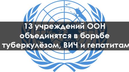 13 учреждений ООН будут совместно бороться с туберкулезом, ВИЧ и гепатитом в Европейском регионе ВОЗ