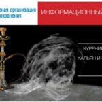 Курение табака через кальян и последствия для здоровья. Информационный листок ВОЗ, 2015г.