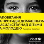 Предотвращение и противодействие домашнему насилию над детьми и молодежью. Памятка-справочник (на украинском)