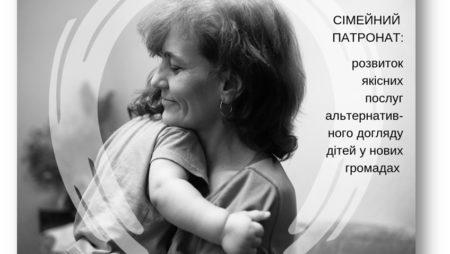 Вебинар «Девиации в поведении ребенка: причины, формы проявления, методы воздействия» (2 часть)