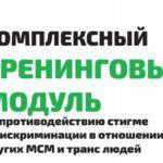 ECOM: Комплексный тренинговый модуль по противодействию стигме и дискриминации в отношении геев, других МСМ и транс людей