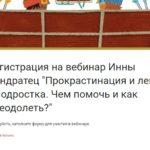 Анонс: 15 декабря пройдёт вебинар Инны Кондратец «Прокрастинация и лень у подростка. Чем помочь и как преодолеть?»