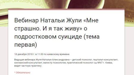 Анонс: 18 декабря состоится вебинар Натальи Жули о подростковом суициде