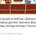 Анонс: 6 декабря состоится продолжение вебинара «Девиации в поведении ребенка: причины, формы проявления, методы воздействия»