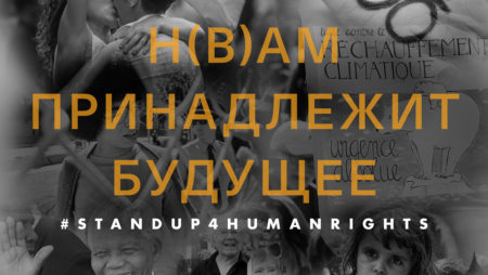 70 лет Всеобщей декларации прав человека