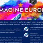 «Imagine Europe»: участвуйте в конкурсе идей, выигрывайте призы