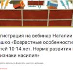 Анонс: 18 января приглашаем к участию в вебинаре Наталии Пашко «Возрастные особенности детей 10-14 лет. Норма развития и признаки насилия»