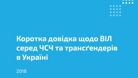 Ситуация с ВИЧ среди МСМ в Украине. Краткая справка — 2018 год. ЕКОМ