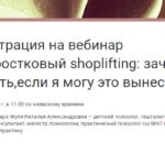 Анонс: 24 января 2019 года состоится вебинар «Подростковый shoplifting: зачем платить, если я могу это вынести?»