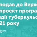 Проект Программы противодействия заболеванию туберкулёзом до 2021 года уже в Верховной Раде Украины