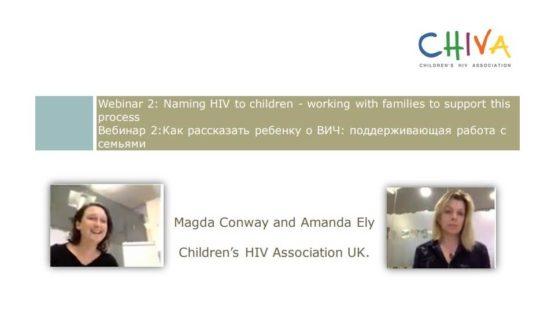Вебинар «Как рассказать о ВИЧ-статусе ребёнку: поддерживающая работа с семьями». Второй вебинар CHIVA (2019)