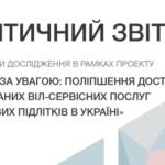 «Подростки без внимания». Представлен Аналитический отчёт по результатам исследования в семи областях Украины