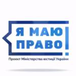 «Я МАЮ ПРАВО!»: общенациональный просветительский проект Министерства юстиции Украины