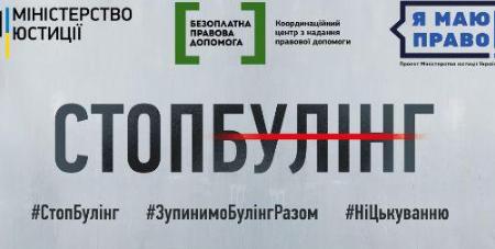 Плакат «Стоп Буллинг» (2019г.)
