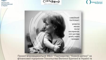 Вебинар МБО «Партнёрство «Каждому ребёнку». «Эмоциональное выгорание»: помощь тем, кто помогает другим»