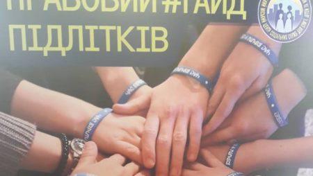 В Киеве прошло образовательно-правовое мероприятие «Я имею право». Репортаж участника