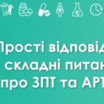 Брошюра «Простые ответы на сложные вопросы о ЗПТ и АРТ» (на украинском языке, 2019г.)