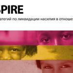 «INSPIRE: семь стратегий по ликвидации насилия в отношении детей» (2017)
