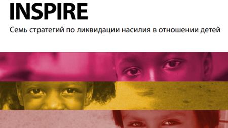 «INSPIRE: семь стратегий по ликвидации насилия в отношении детей» (2017г.)