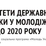 Буклет «Государственная молодежная политика Украины»