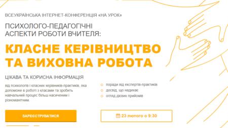 Образовательный проект «На урок» приглашает учителей на интернет-конференцию. 23 февраля в 9.30