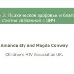 Вебинар Магды Конвей и Аманды Эли: «Психическое здоровье и благополучие»