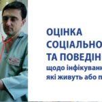 «Оценка социальной уязвимости и поведенческого риска инфицирования ВИЧ среди подростков, которые живут или работают на улице» (публикация на украинском языке, 2018 год)
