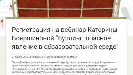 Анонс: 21 марта приглашаем на вебинар Катерины Бояршиновой «Буллинг: опасное явление в образовательной среде»