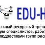 Онлайн-курс «Проектный менеджмент в профилактической работе,  направленной на подростков и молодежь»