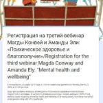 Анонс: 25 марта состоится вебинар Магды Конвей и Аманды Эли о психическом здоровье и благополучии подростков и молодежи