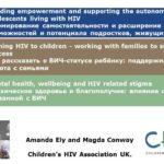 CHIVA: три вебинара 2019 года Аманды Эли и Магды Конвей для специалистов, работающих с подростками и молодежью, живущими с ВИЧ