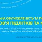 HBSC-2018: «Cоциальная обусловленность и показатели здоровья подростков и молодежи» (публикация на украинском языке)