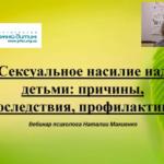 Вебинар Наталии Макиенко «Сексуальное насилие над детьми: причины, последствия, профилактика»