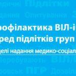 Профилактика ВИЧ-инфекции среди подростков групп риска: модели предоставления медико-социальных услуг — 2015 год (буклет на украинском языке)