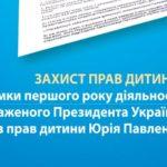 Защита прав ребенка: итоги первого года деятельности Уполномоченного Президента Украины по правам ребенка Юрия Павленко (август 2011 — август 2012)