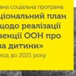 Государственная социальная программа «Национальный план действий по реализации Конвенции ООН о правах ребенка» на период до 2021 года (на украинском языке)