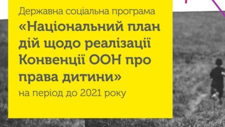 Государственная социальная программа «Национальный план действий по реализации Конвенции ООН о правах ребенка» на период до 2021 года