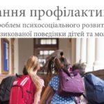 Ранняя профилактика проблем психосоциального развития и рискованного поведения детей и молодежи — 2019 год (издание на украинском языке)