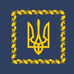 Указ президента Украины от 11.05.19 №214/2019 «О дополнительных мерах по государственной поддержке семьи, охраны материнства, отцовства и детства»