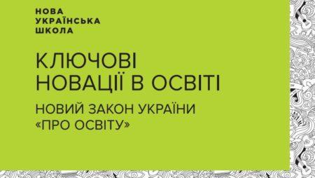 Ключевые новации в образовании: закон Украины «Об образовании» — 2018 год (издание на украинском языке)